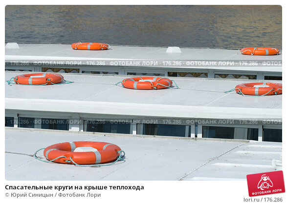 Купить «Спасательные круги на крыше теплохода», фото № 176286, снято 24 августа 2007 г. (c) Юрий Синицын / Фотобанк Лори