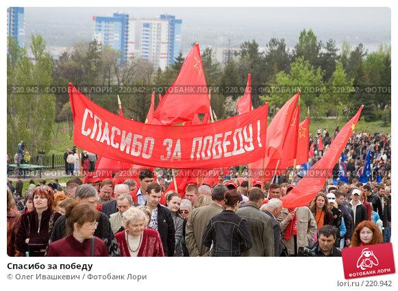 Спасибо за победу, фото № 220942, снято 9 мая 2007 г. (c) Олег Ивашкевич / Фотобанк Лори