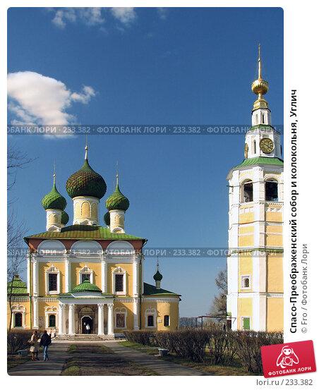 Спасо-Преображенский собор и колокольня, Углич, фото № 233382, снято 29 апреля 2006 г. (c) Fro / Фотобанк Лори