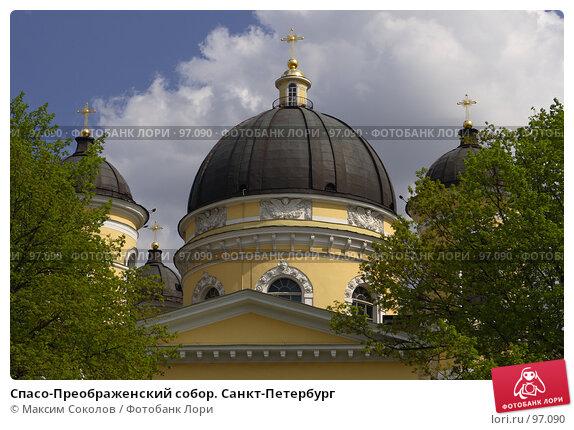 Спасо-Преображенский собор. Санкт-Петербург, фото № 97090, снято 19 мая 2007 г. (c) Максим Соколов / Фотобанк Лори