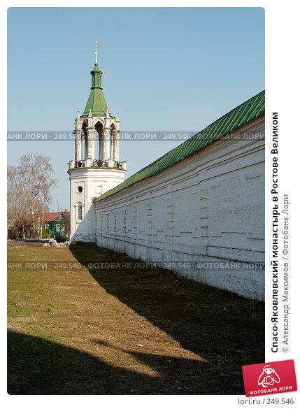 Спасо-Яковлевский монастырь в Ростове Великом, фото № 249546, снято 30 апреля 2006 г. (c) Александр Максимов / Фотобанк Лори