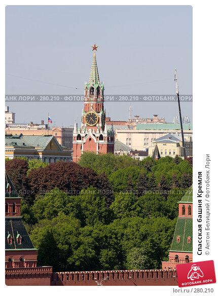 Спасская башня Кремля, фото № 280210, снято 8 мая 2008 г. (c) Антон Белицкий / Фотобанк Лори