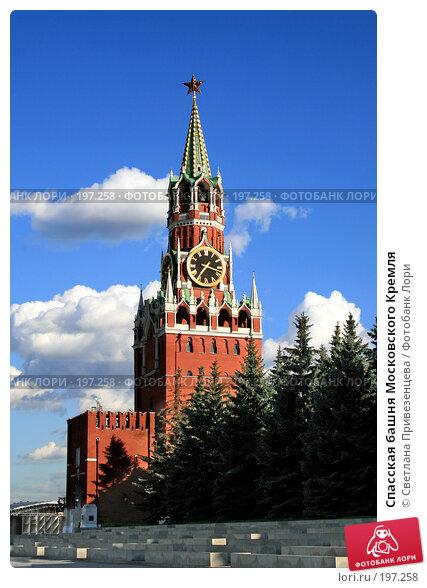 Спасская башня Московского Кремля, фото № 197258, снято 27 мая 2017 г. (c) Светлана Привезенцева / Фотобанк Лори