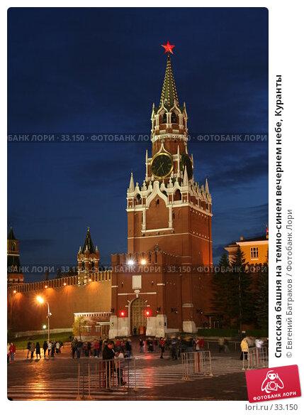 Спасская башня на темно-синем вечернем небе, Куранты, фото № 33150, снято 8 октября 2006 г. (c) Евгений Батраков / Фотобанк Лори