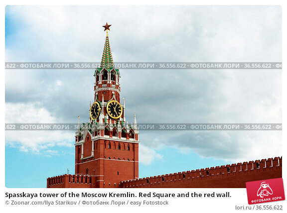 Spasskaya tower of the Moscow Kremlin. Red Square and the red wall. Стоковое фото, фотограф Zoonar.com/Ilya Starikov / easy Fotostock / Фотобанк Лори