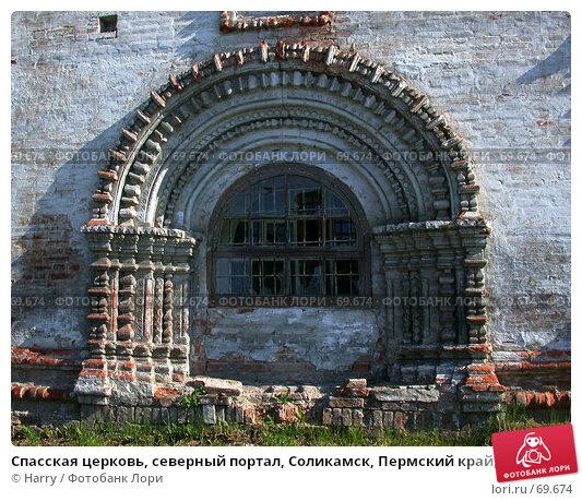 Спасская церковь, северный портал, Соликамск, Пермский край, Россия,, фото № 69674, снято 26 мая 2003 г. (c) Harry / Фотобанк Лори