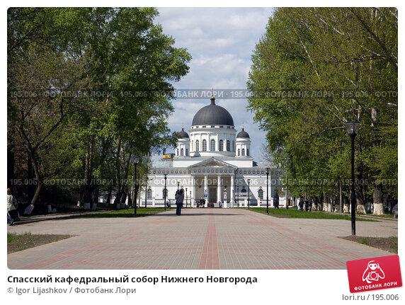 Спасский кафедральный собор Нижнего Новгорода, фото № 195006, снято 13 мая 2007 г. (c) Igor Lijashkov / Фотобанк Лори