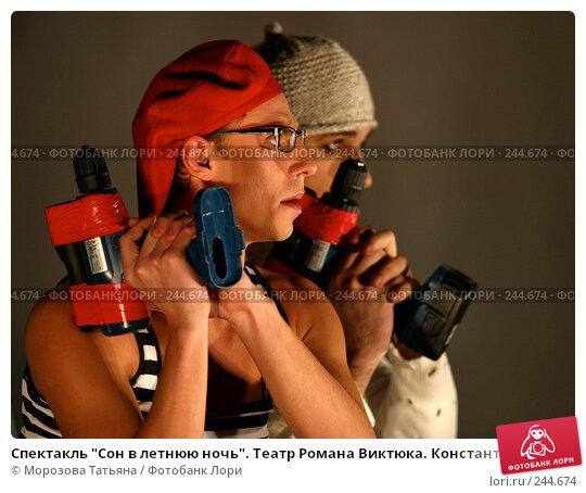 "Спектакль ""Сон в летнюю ночь"". Театр Романа Виктюка. Константин Авдеев, фото № 244674, снято 12 января 2006 г. (c) Морозова Татьяна / Фотобанк Лори"