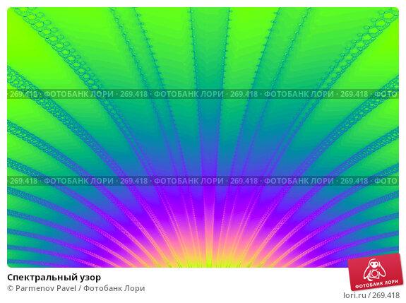 Спектральный узор, иллюстрация № 269418 (c) Parmenov Pavel / Фотобанк Лори