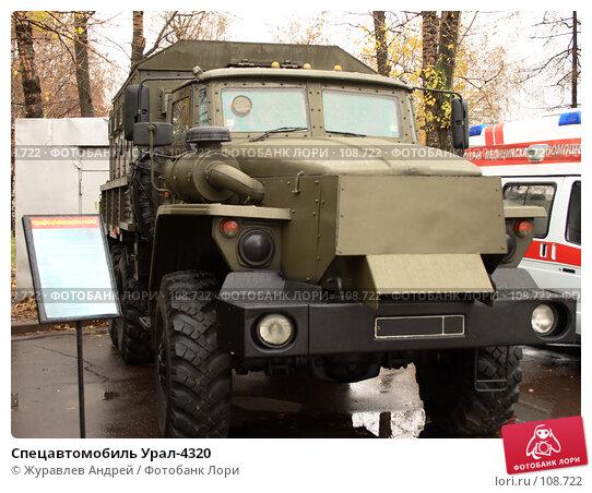 Спецавтомобиль Урал-4320, фото № 108722, снято 2 ноября 2007 г. (c) Журавлев Андрей / Фотобанк Лори