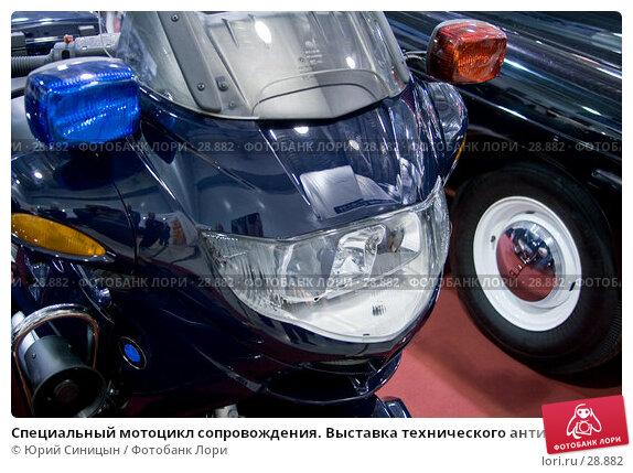 Специальный мотоцикл сопровождения. Выставка технического антиквариата. Гараж Особого Назначения (ГОН), фото № 28882, снято 9 марта 2007 г. (c) Юрий Синицын / Фотобанк Лори