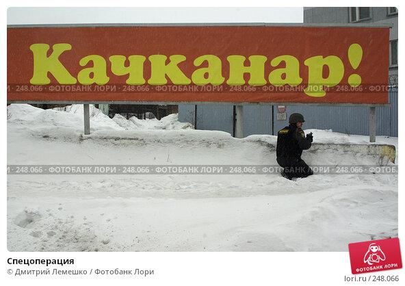 Спецоперация, фото № 248066, снято 20 марта 2008 г. (c) Дмитрий Лемешко / Фотобанк Лори