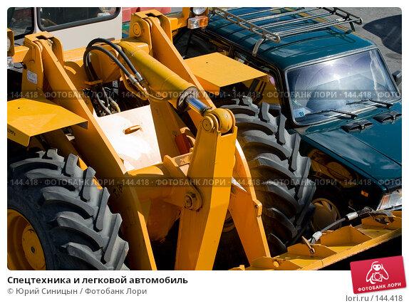 Купить «Спецтехника и легковой автомобиль», фото № 144418, снято 11 сентября 2007 г. (c) Юрий Синицын / Фотобанк Лори