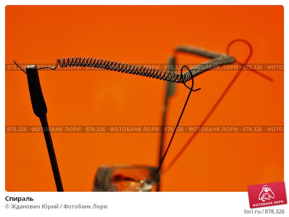 Купить «Спираль», фото № 878326, снято 19 мая 2009 г. (c) Жданович Юрий / Фотобанк Лори