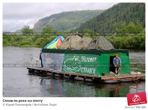 Купить «Сплав по реке на плоту», фото № 306494, снято 3 июля 2007 г. (c) Юрий Пономарёв / Фотобанк Лори