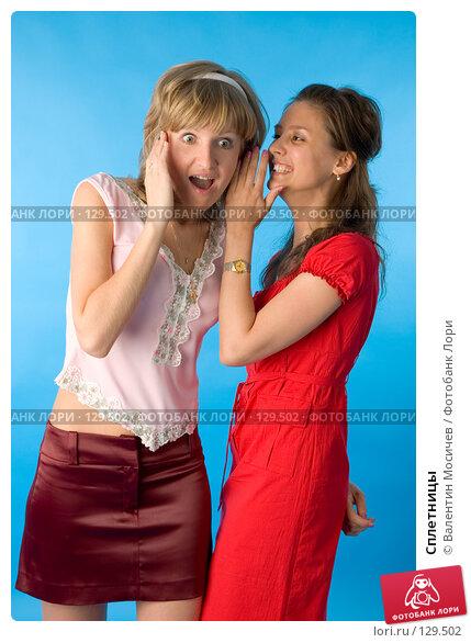 Сплетницы, фото № 129502, снято 26 мая 2007 г. (c) Валентин Мосичев / Фотобанк Лори