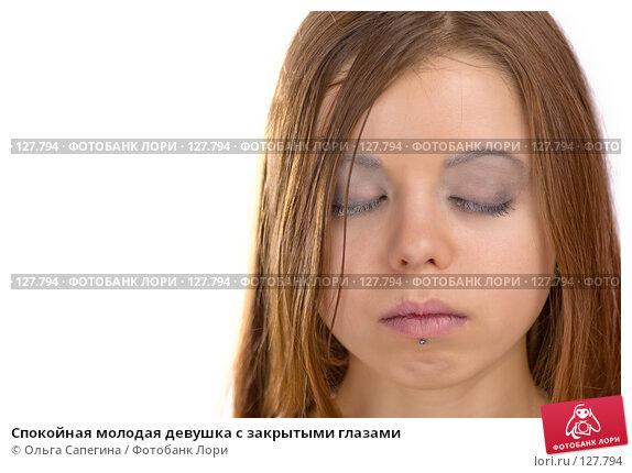Спокойная молодая девушка с закрытыми глазами, фото № 127794, снято 29 октября 2007 г. (c) Ольга Сапегина / Фотобанк Лори