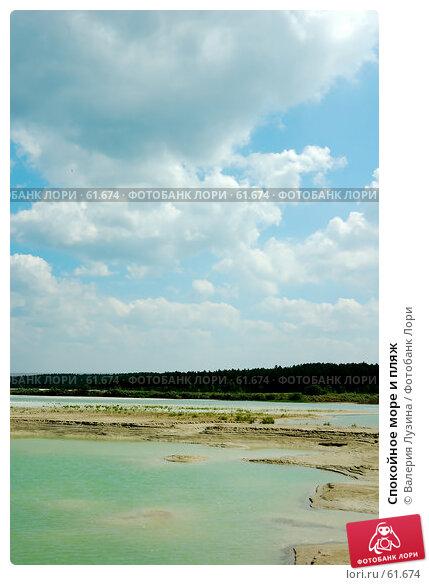 Спокойное море и пляж, фото № 61674, снято 13 июля 2007 г. (c) Валерия Потапова / Фотобанк Лори