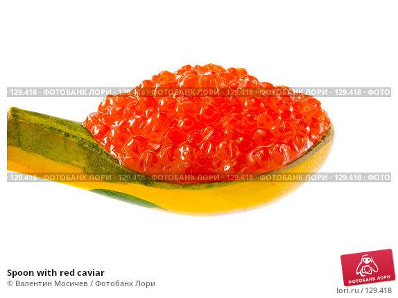 Купить «Spoon with red caviar», фото № 129418, снято 17 марта 2007 г. (c) Валентин Мосичев / Фотобанк Лори