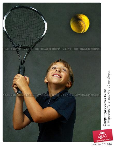 Купить «Спорт - удовольствие», фото № 73014, снято 13 июля 2004 г. (c) Морозова Татьяна / Фотобанк Лори