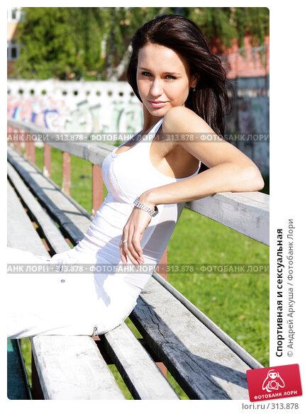 Спортивная и сексуальная, фото № 313878, снято 5 июня 2008 г. (c) Андрей Аркуша / Фотобанк Лори