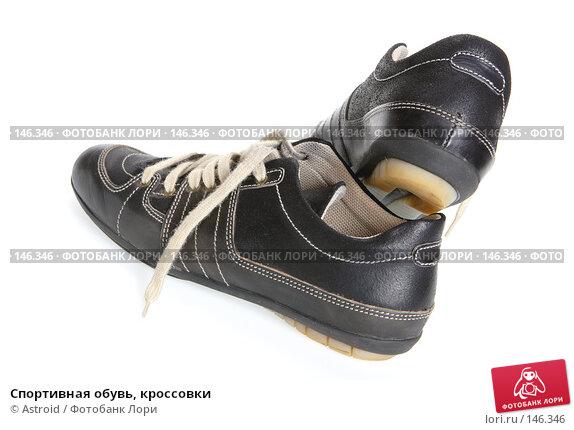 Спортивная обувь, кроссовки, фото № 146346, снято 10 февраля 2007 г. (c) Astroid / Фотобанк Лори