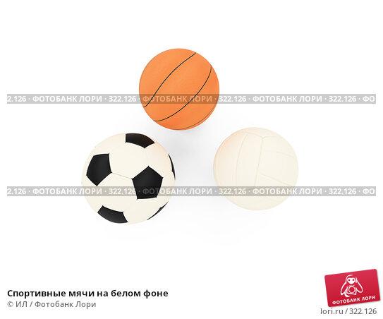 Спортивные мячи на белом фоне, иллюстрация № 322126 (c) ИЛ / Фотобанк Лори