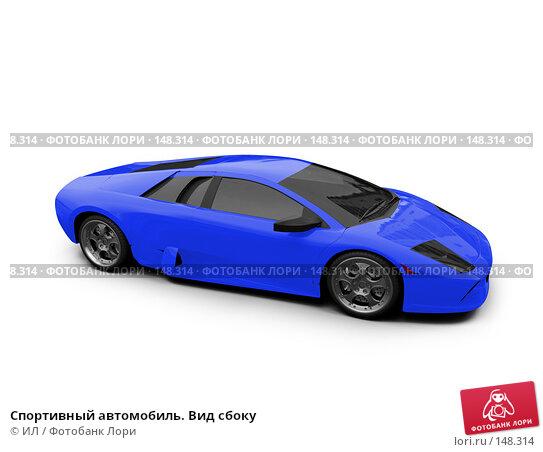 Купить «Спортивный автомобиль. Вид сбоку», иллюстрация № 148314 (c) ИЛ / Фотобанк Лори