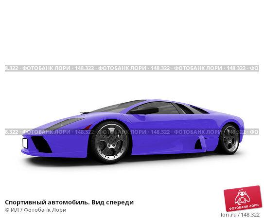 Спортивный автомобиль. Вид спереди, иллюстрация № 148322 (c) ИЛ / Фотобанк Лори