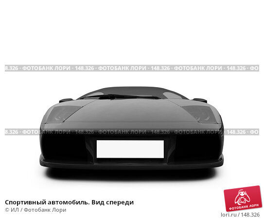 Спортивный автомобиль. Вид спереди, иллюстрация № 148326 (c) ИЛ / Фотобанк Лори