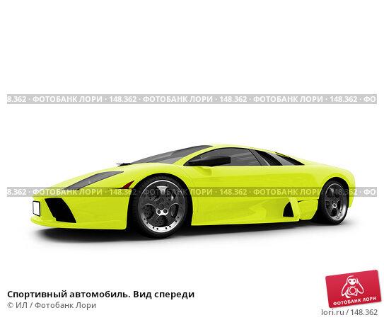 Спортивный автомобиль. Вид спереди, иллюстрация № 148362 (c) ИЛ / Фотобанк Лори