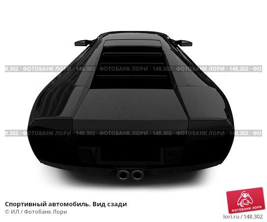 Купить «Спортивный автомобиль. Вид сзади», иллюстрация № 148302 (c) ИЛ / Фотобанк Лори
