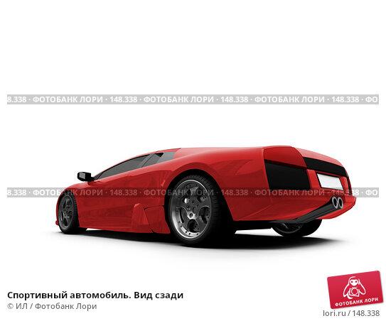 Купить «Спортивный автомобиль. Вид сзади», иллюстрация № 148338 (c) ИЛ / Фотобанк Лори