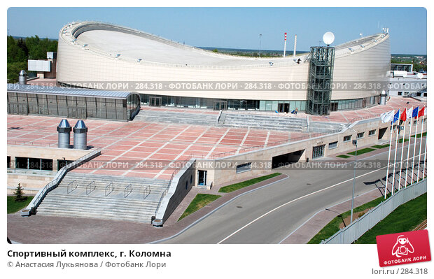 Спортивный комплекс, г. Коломна, фото № 284318, снято 3 мая 2008 г. (c) Анастасия Лукьянова / Фотобанк Лори