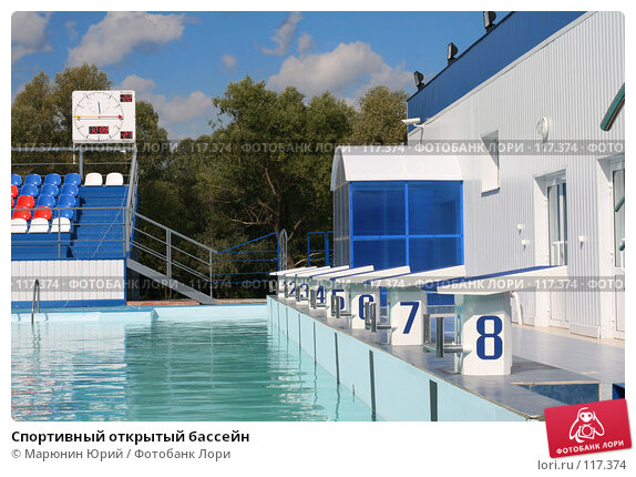 Спортивный открытый бассейн, фото № 117374, снято 3 сентября 2007 г. (c) Марюнин Юрий / Фотобанк Лори