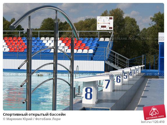 Спортивный открытый бассейн, фото № 120410, снято 3 сентября 2007 г. (c) Марюнин Юрий / Фотобанк Лори