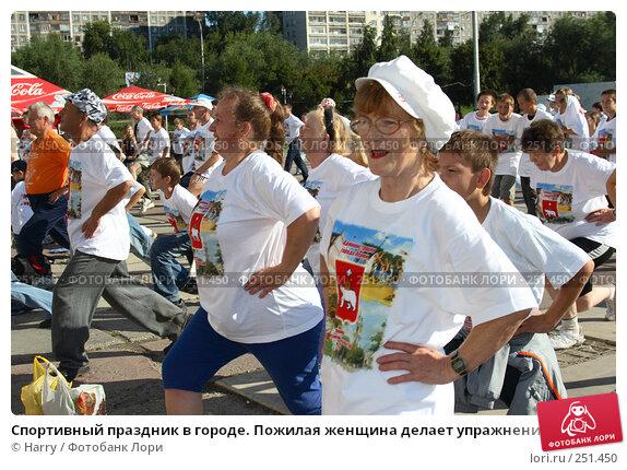 Спортивный праздник в городе. Пожилая женщина делает упражнения в майке с гербом Пермского края, фото № 251450, снято 11 августа 2007 г. (c) Harry / Фотобанк Лори