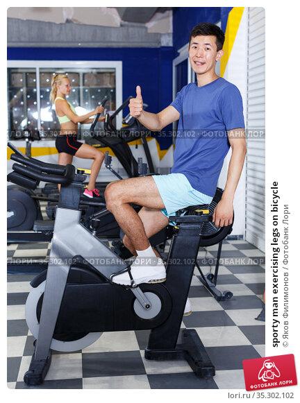sporty man exercising legs on bicycle. Стоковое фото, фотограф Яков Филимонов / Фотобанк Лори