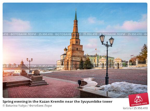 Купить «Spring evening in the Kazan Kremlin near the Syuyumbike tower», фото № 25950410, снято 10 марта 2017 г. (c) Baturina Yuliya / Фотобанк Лори