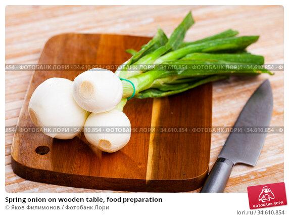 Spring onion on wooden table, food preparation. Стоковое фото, фотограф Яков Филимонов / Фотобанк Лори