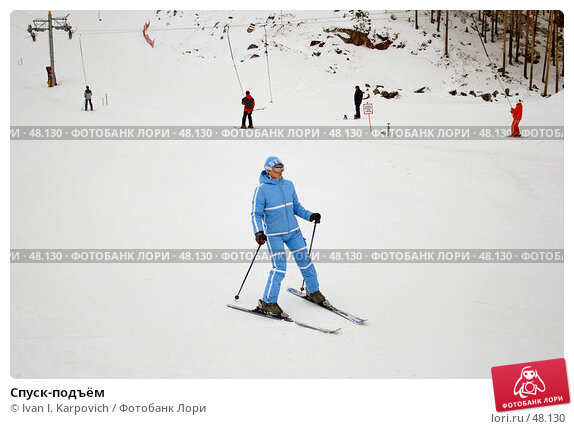 Спуск-подъём, фото № 48130, снято 18 марта 2007 г. (c) Ivan I. Karpovich / Фотобанк Лори