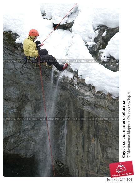 Купить «Спуск со скального обрыва», фото № 211106, снято 24 февраля 2008 г. (c) Малышева Мария / Фотобанк Лори