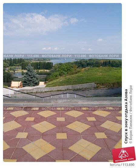 Купить «Спуск в зону отдыха Азова», фото № 113690, снято 24 июля 2006 г. (c) Борис Панасюк / Фотобанк Лори