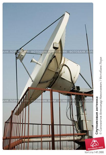Спутниковая антенна, фото № 41990, снято 4 мая 2007 г. (c) Саломатов Александр Николаевич / Фотобанк Лори