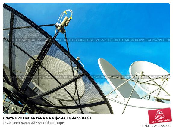 Купить «Спутниковая антенна на фоне синего неба», фото № 24252990, снято 22 января 2014 г. (c) Сергеев Валерий / Фотобанк Лори