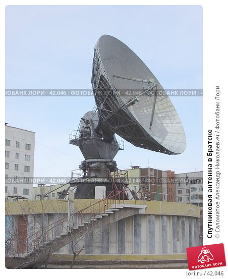 Спутниковая антенна в Братске, фото № 42046, снято 14 апреля 2004 г. (c) Саломатов Александр Николаевич / Фотобанк Лори