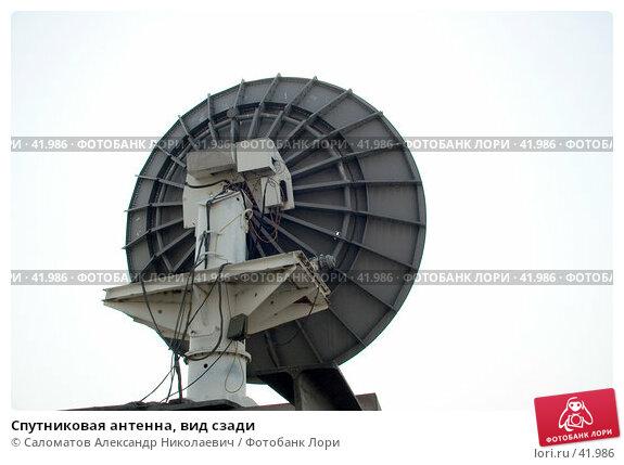 Спутниковая антенна, вид сзади, фото № 41986, снято 4 мая 2007 г. (c) Саломатов Александр Николаевич / Фотобанк Лори