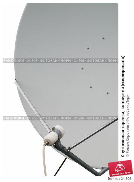 Спутниковая тарелка, конвертер (изолировано), фото № 24806, снято 19 марта 2007 г. (c) Роман Коротаев / Фотобанк Лори