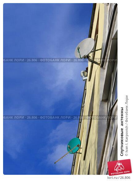 Купить «Спутниковые  антенны», фото № 26806, снято 24 марта 2007 г. (c) Ivan I. Karpovich / Фотобанк Лори