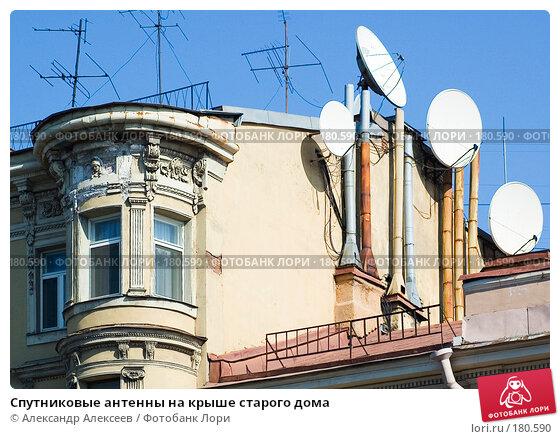 Спутниковые антенны на крыше старого дома, эксклюзивное фото № 180590, снято 16 апреля 2006 г. (c) Александр Алексеев / Фотобанк Лори